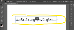 How to Write Urdu in Illustrator